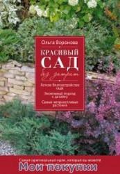 Воронова. Красивый сад без затрат
