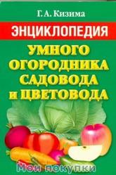 Кизима. Энциклопедия умного огородника, садовода и цветовода