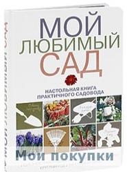 Щербакова. Мой любимый сад: настольная книга практичного садовода