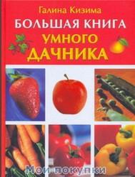 Кизима. Большая книга умного дачника