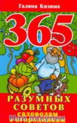 Кизима. 365 разумных советов садоводам и огородникам