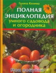 Кизима. Полная энциклопедия умного садовода и огородника