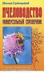 Справочник Пчеловодство Универсальный справочник